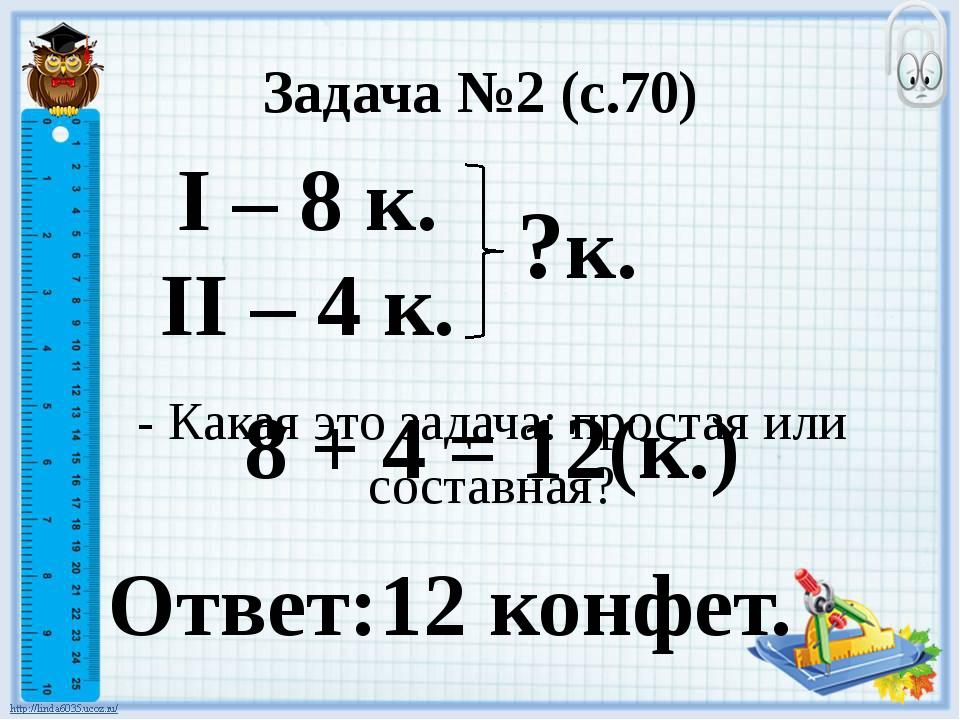 Задача №2 (с.70) I – 8 к. II – 4 к. - Какая это задача: простая или составная...