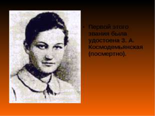 Первой этого звания была удостоена З. А. Космодемьянская (посмертно).