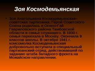 Зоя Космодемьянская Зоя Анатольевна Космодемьянская– советская партизанка, Ге