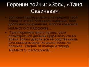 Героини войны: «Зоя», «Таня Савичева» Зоя юная партизанка она не предала свой