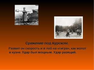 Сражение под Курском. Развил он скорость и в лоб на «тигра», как молот в кузн