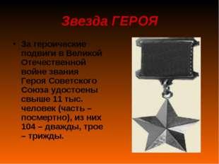 Звезда ГЕРОЯ За героические подвиги в Великой Отечественной войне звания Геро