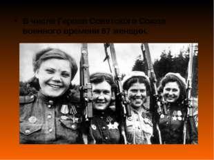 В числе Героев Советского Союза военного времени 87 женщин.