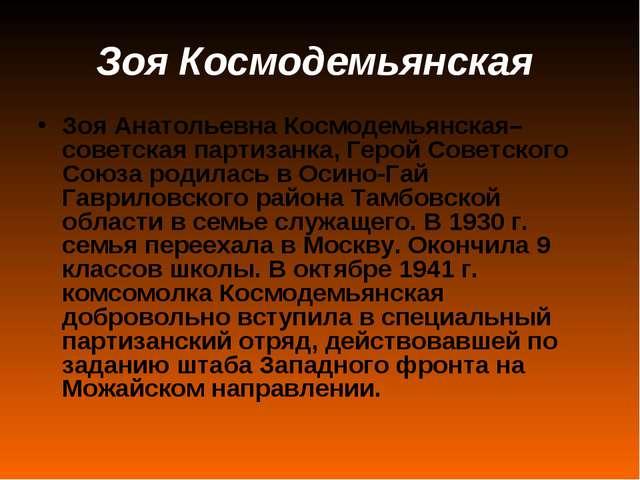 Зоя Космодемьянская Зоя Анатольевна Космодемьянская– советская партизанка, Ге...