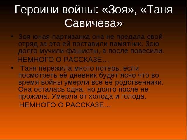 Героини войны: «Зоя», «Таня Савичева» Зоя юная партизанка она не предала свой...