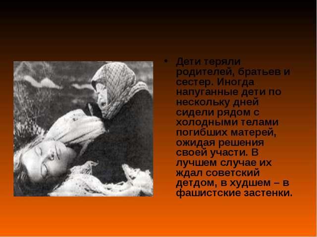 Дети теряли родителей, братьев и сестер. Иногда напуганные дети по нескольку...