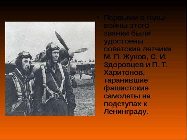 Первыми в годы войны этого звания были удостоены советские летчики М. П. Жуко...