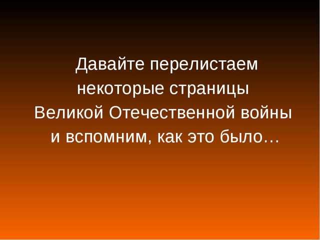 Давайте перелистаем некоторые страницы Великой Отечественной войны и вспомни...