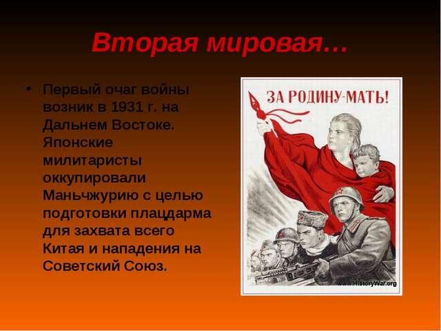 Вторая мировая… Первый очаг войны возник в 1931 г. на Дальнем Востоке. Японск...