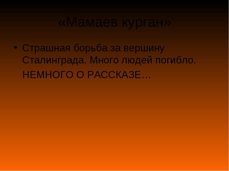 «Мамаев курган» Страшная борьба за вершину Сталинграда. Много людей погибло....