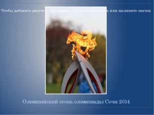 Олимпийский огонь олимпиады Сочи 2014 Заголовок фотоальбома Щелкните, чтобы д
