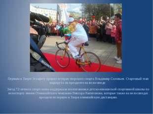 Первым в Твери Эстафету принял ветеран тверского спорта Владимир Соловьев. Ст