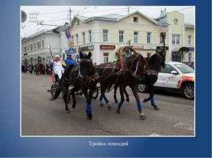 Тройка лошадей Надпись