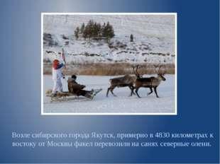 Возле сибирского города Якутск, примерно в 4830 километрах к востоку от Москв