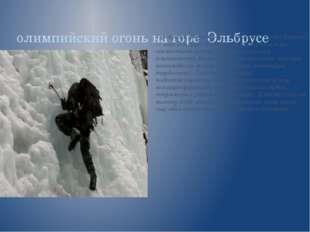 олимпийский огонь на горе Эльбрусе 1 февраля факел побыл на высшую точке Евро