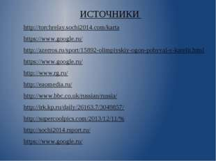 ИСТОЧНИКИ http://torchrelay.sochi2014.com/karta https://www.google.ru/ http:/