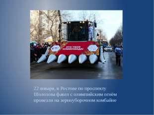 22 января, вРостове по проспекту Шолохова факел с олимпийским огнём провезли