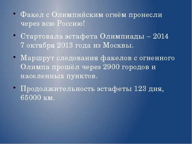 Факел с Олимпийским огнём пронесли через всю Россию! Стартовала эстафета Олим...