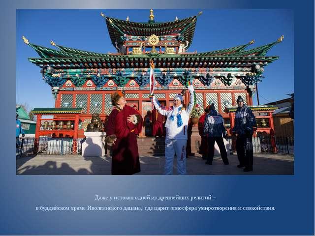 Даже у истоков одной из древнейших религий – в буддийском храме Иволгинского...