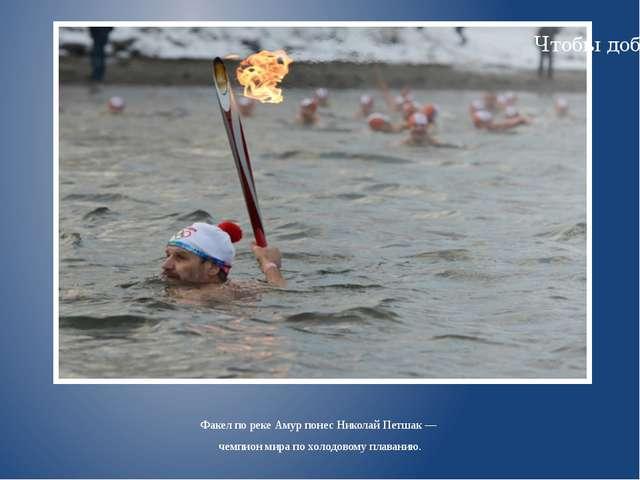 Факел пореке Амур понес Николай Петшак— чемпион мира похолодовому плаванию...