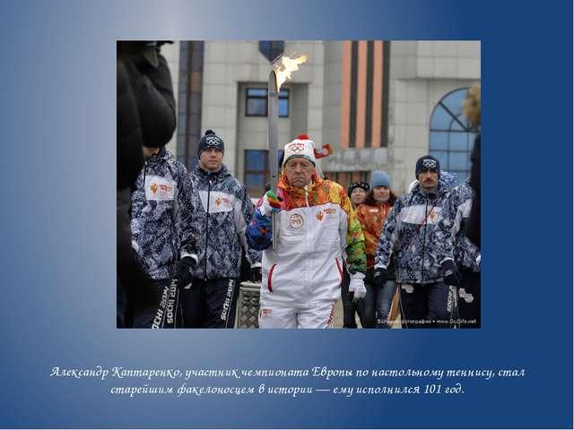 Александр Каптаренко, участник чемпионата Европы понастольному теннису, стал...
