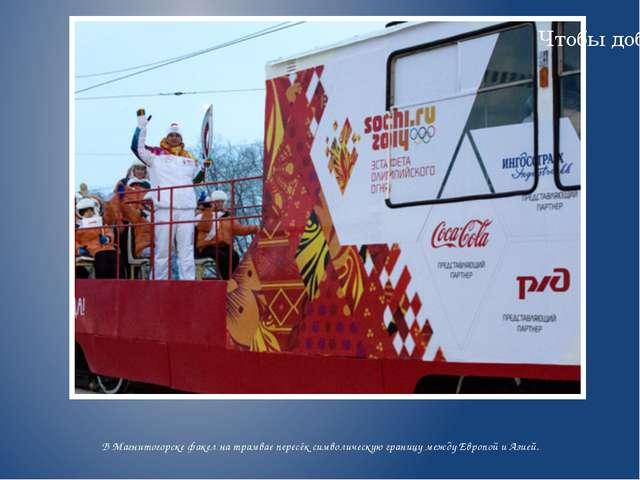 В Магнитогорске факел на трамвае пересёк символическую границу между Европой...