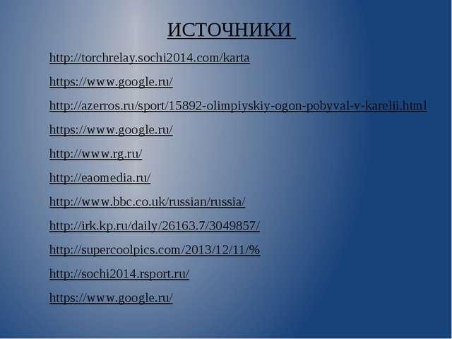 ИСТОЧНИКИ http://torchrelay.sochi2014.com/karta https://www.google.ru/ http:/...