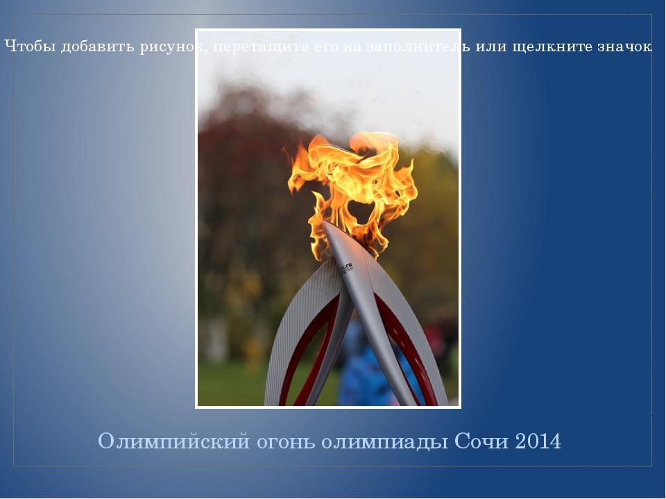 Олимпийский огонь олимпиады Сочи 2014 Заголовок фотоальбома Щелкните, чтобы д...