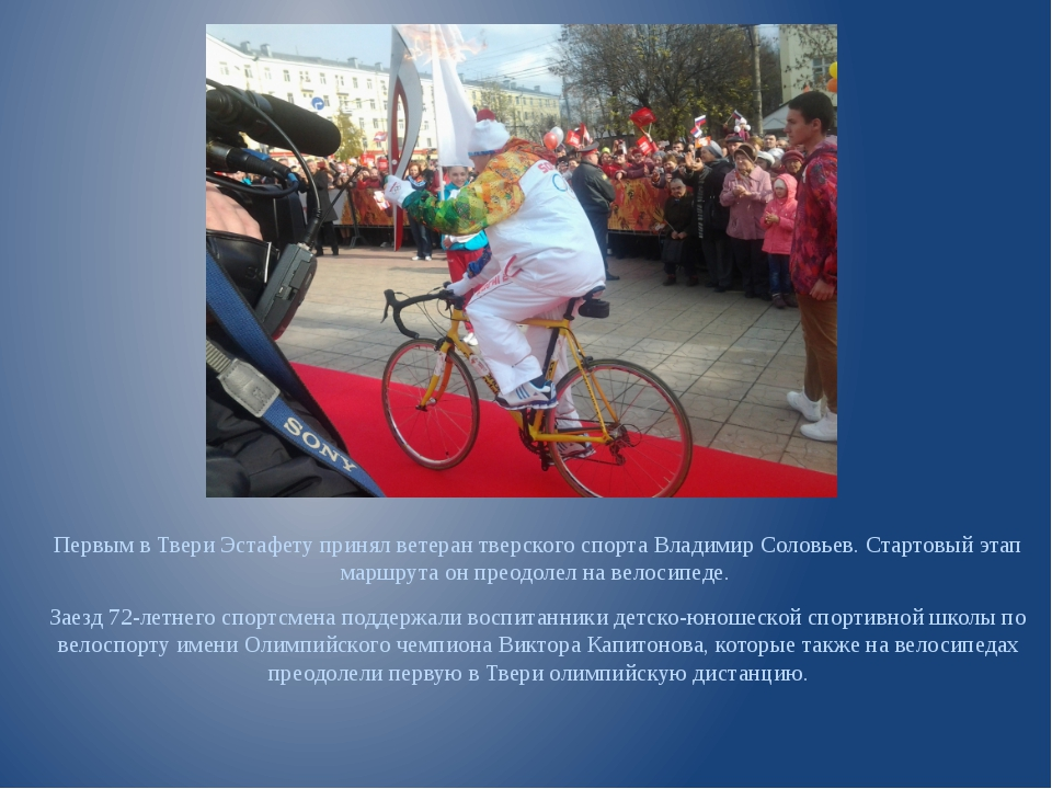 Первым в Твери Эстафету принял ветеран тверского спорта Владимир Соловьев. Ст...