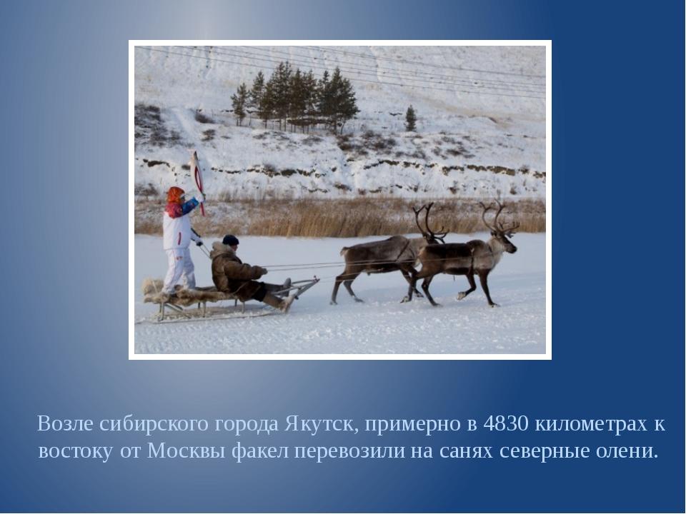 Возле сибирского города Якутск, примерно в 4830 километрах к востоку от Москв...