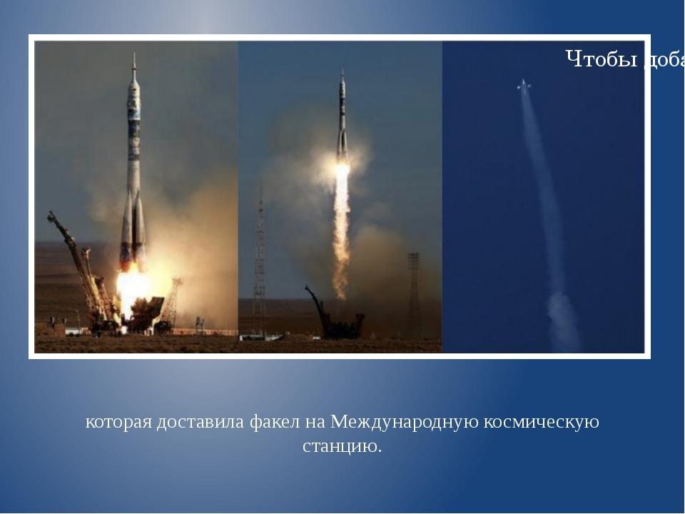 которая доставила факел наМеждународную космическую станцию. Надпись