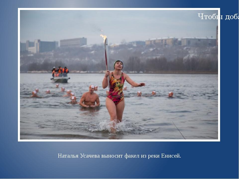 Наталья Усачева выносит факел изреки Енисей. Надпись