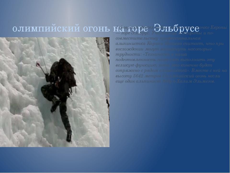 олимпийский огонь на горе Эльбрусе 1 февраля факел побыл на высшую точке Евро...