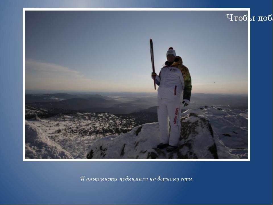 Иальпинисты поднимали навершину горы. Надпись