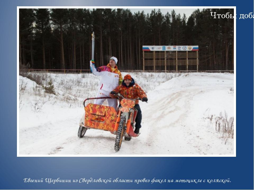 Евгений Щербинин изСвердловской области провез факел намотоцикле сколяской...