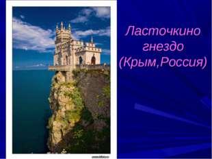 Ласточкино гнездо (Крым,Россия)