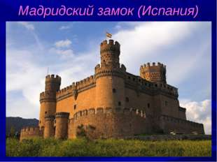 Мадридский замок (Испания)