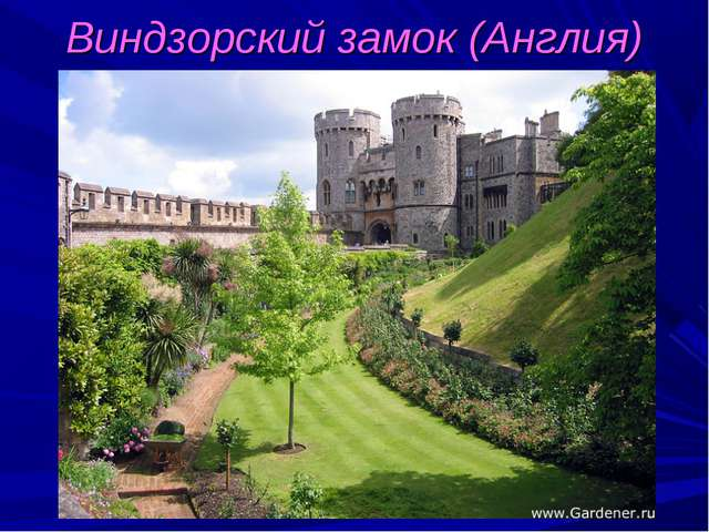 Виндзорский замок (Англия)