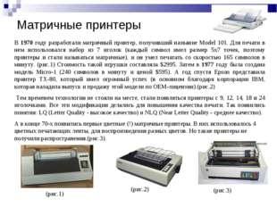В 1970 году разработали матричный принтер, получивший название Model 101. Для