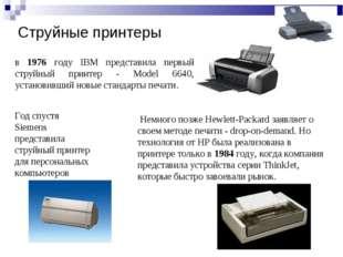 в 1976 году IBM представила первый струйный принтер - Model 6640, установивши