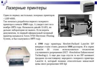 Лазерные принтеры Один из первых настольных лазерных принтеров - LBP-4000. Т