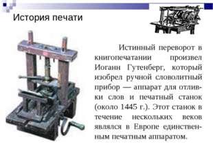 История печати Истинный переворот в книгопечатании произвел Иоганн Гутенберг,
