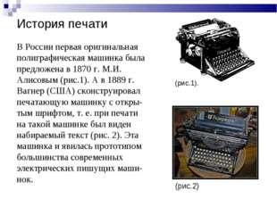 История печати В России первая оригинальная полиграфическая машинка была пред