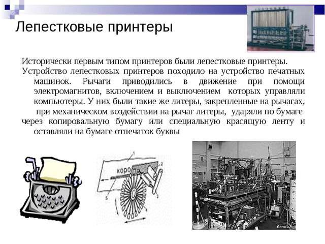 Исторически первым типом принтеров были лепестковые принтеры. Устройство лепе...