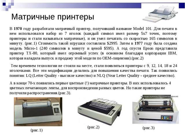 В 1970 году разработали матричный принтер, получивший название Model 101. Для...