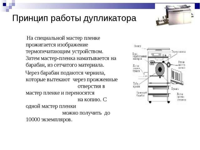 Принцип работы дупликатора На специальной мастер пленке прожигается изображен...