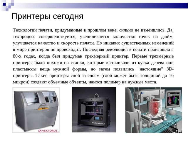 Принтеры сегодня Технологии печати, придуманные в прошлом веке, сильно не изм...