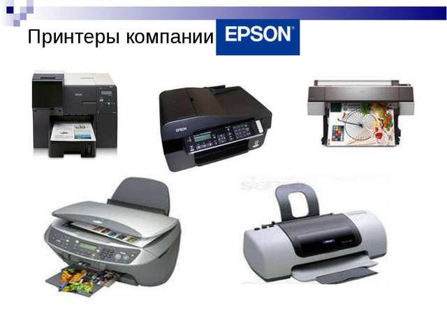 Принтеры компании