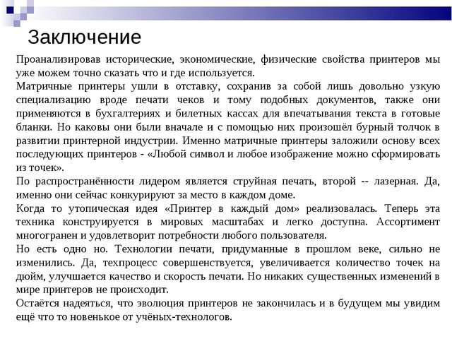 Заключение Проанализировав исторические, экономические, физические свойства п...