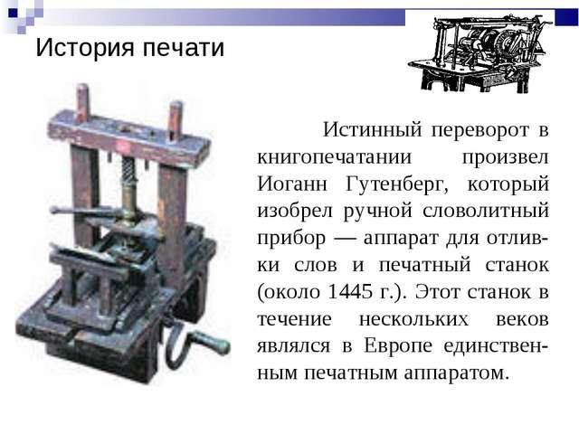 История печати Истинный переворот в книгопечатании произвел Иоганн Гутенберг,...